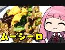 【元王将店員が教えるムーシーロ】「茜ちゃんが美味いと思うまで」RTA 29:54  WR