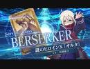 【FGOAC】謎のヒロインX〔オルタ〕参戦PV【Fate/Grand Order Arcade】サーヴァント紹介動画