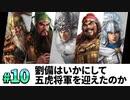 #10【三國志14PK 極級】劉備はいかにして、五虎将軍を迎え、漢中王となったのか・・・【ゆっくり実況プレイ】