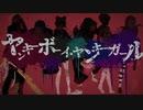 【PVつけてみた】ヤンキーボーイ・ヤンキーガール