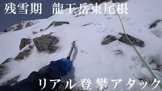 【RTA】龍王岳東尾根リアル登攀アタック(