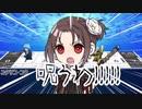 【シノビガミ】試される大地のシノビ達が挑む「妖の花嫁」3サイクル~END