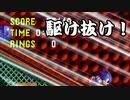 青き英雄の始まり ゆっくりと結月ゆかりのSonic The Hedgehog 【ゆっくり+VOICEROID実況】 ACT.3