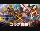 【ロックマンX DiVE】 モンスターハンターライズ コラボ情報 【VOICEROID実況】