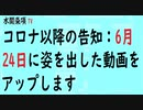 第359回『コロナ以降の告知:6月24日に姿を出した動画をアップします』 【水間条項TV会員動画】
