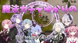 【RimWorld】魔法ガチャゆかりのRimWorld #14