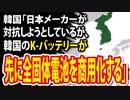 韓国「日本メーカーが対抗しようとしているが、韓国のK-バッテリーが日本より先に全固体電池を商用化する」