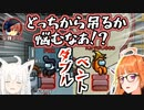 【悲報】フブココ、ダブルベント【ホロAmongus】