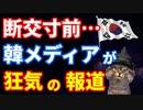 もはや断交寸前!?隣国メディアが大胆な日本攻めの報道をするもブーメランで見事撃沈・・・
