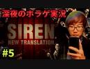 #5【深夜のホラゲ実況】サイレンニュートランスレーション[SIREN New Translation]【YouTube配信録画】