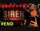 #END【深夜のホラゲ実況】サイレンニュートランスレーション[SIREN New Translation]【YouTube配信録画】