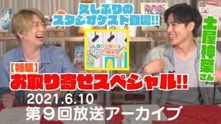 木村良平のりょへみゅ!_第9回(2021/6/10)