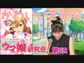 徳井青空さんのスマートファルコン育成が順調すぎる!【ウマ研#06】