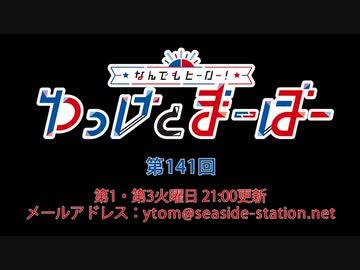 なんでもヒーロー!ゆっけとまーぼー 第141回配信(2021.06.22)