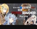 【TOMB RAIDER】シャイな葵と幼馴染マキ、後輩あかりのトゥームレイダー part16【VOICEROID&A.I.VOICE実況】