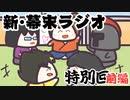 [会員専用]新・幕末ラジオ 特別回(幕オン打ち上げ)