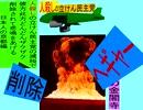 人殺しの立憲民主党の爆撃機が日本各地を減税爆弾で破壊するアニメーション京都編 京都の金閣寺に爆撃機が登場し減税爆弾を投下し爆発し削除が行われ京都府民が悲鳴をあげる