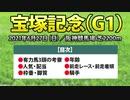 【宝塚記念2021】好走が期待される有力馬3頭と過去データを徹底分析した競馬予想!!