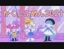 【Muse Dash】2021年新追加の隠し譜面@上半期