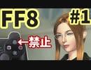 第32位:△ボタン禁止でFF8 part1