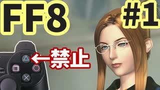 △ボタン禁止でFF8 part1
