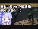 あおいちゃんの製麺機再生記録 Part2