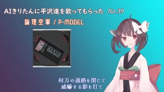【AIきりたん】論理空軍【P-MODELカバー】