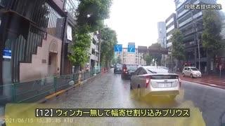 【2021】6月第3週 日本のドラレコ映像まと