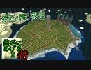 Minecraft ジ・エンドを我がバイオームに染め上げる2 48(ゆっくり実況)