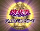 新・遊戯王OPの映像に合うアニメOP検証