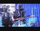 【第13回東方ニコ童祭】ギターで東方ニコ童祭SP