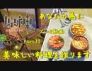 【原神・ゆっくり実況】Part35~あなたの為に美味しい料理を作ります
