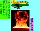 人殺しの立憲民主党の爆撃機が日本各地を減税爆弾で破壊するアニメーション滋賀編 滋賀の彦根城に爆撃機が登場し減税爆弾を投下し爆発する