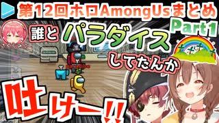 第12回ホロAmongUs 各視点まとめ Part1/3(