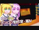 【Stormworks】ゆかマキぽんこつ制作室・嵐Ⅳ4