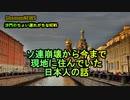 ソ連崩壊から今まで現地に住んでいた日本人の話(沙門のちょい遅れがちなNEWS)