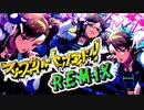 【MV】フリースタイル・トップアイドル!REMIX【R@P_M@STER】