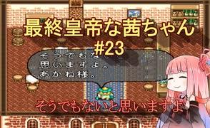 【ロマサガ2】最終皇帝な茜ちゃん#23【VOICEROID実況】
