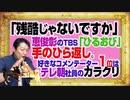 #1067 「残酷じゃないですか」と恵俊彰TBS「ひるおび」の手のひら返し。好きなコメンテーター1位はテレ朝T社員のカラクリ みやわきチャンネル(仮)#1217Restart1067