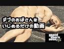 【#GTA5】デブのおばさんをいじめるだけ 【切り抜き】