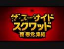 """ザ・スーサイド・スクワッド """"極""""悪党、集結  日本版最新予告編"""