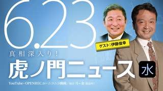 【DHC】2021/6/23(水) 井上和彦×伊藤俊幸×居島一平【虎ノ門ニュース】
