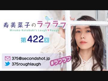 寿美菜子のラフラフ 第422回