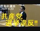 第67位:共産党の選挙違反を批判したら共産議員が休憩を動議し、また豊島区議会を何時間も止めようとしたが反対多数で却下20210623