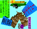 人殺しの立憲民主党の爆撃機が日本各地を減税爆弾で破壊するアニメーション滋賀編 滋賀の彦根城に爆撃機が登場し減税爆弾を投下し爆発し削除が行われ滋賀県民が悲鳴をあげる