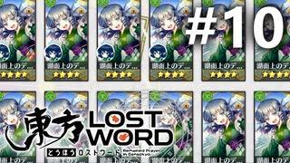 東方LostWord 適当実況 #10