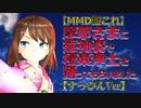 【MMD艦これ】摩耶さまに振袖姿で極楽浄土を踊ってもらいました【すっぴんVer.】