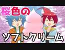 【アニメ】桜色のソフトクリーム美味しいよね