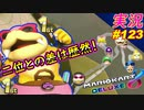 part123 【 二位との差は久々に歴然! 】「 マリオカート8DX 」 ちゃまっと 実況  マリカー