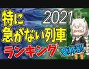 【鉄道豆知識】2021年版!特に急がない列車ランキング!!愛称編 #46